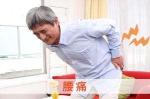 交通事故による痛み