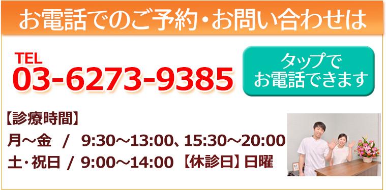 高田馬場電話バナー