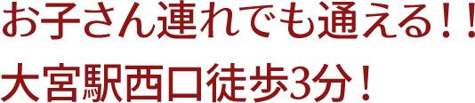 お子さん連れでも通える!! 大宮駅西口徒歩3分!